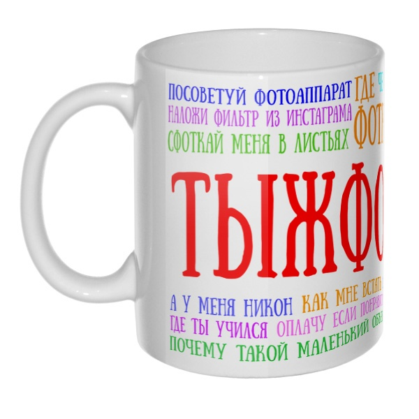Кружка Тыжфотограф
