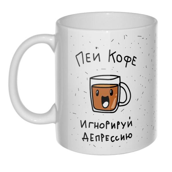 Кружка Пей кофе — игнорируй депрессию