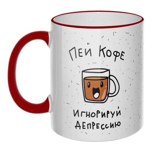 Кружка Пей кофе — игнорируй депрессию с цветным ободком и ручкой