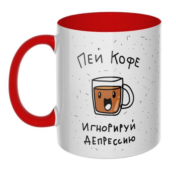 Пей кофе — игнорируй депрессию, кружка цветная внутри и ручка