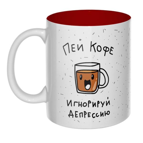 Пей кофе — игнорируй депрессию, кружка цветная внутри