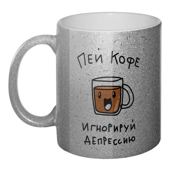 Кружка блестящая Пей кофе — игнорируй депрессию