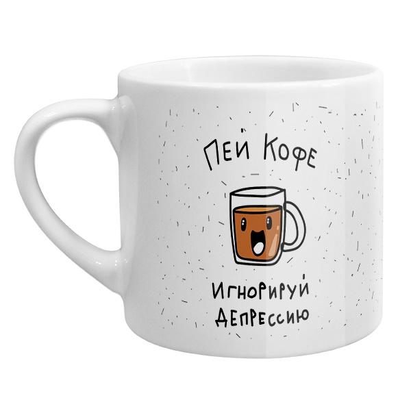Кофейная чашка Пей кофе — игнорируй депрессию
