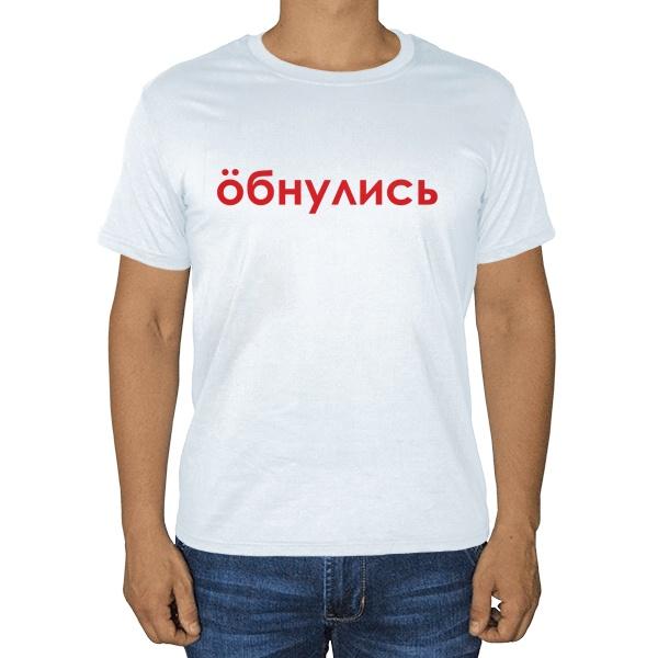 Белая футболка Обнулись