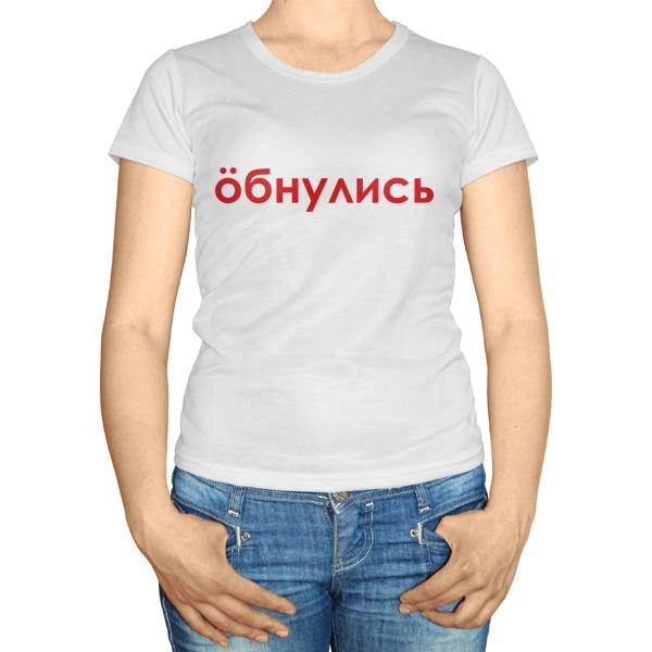 Женская футболка Обнулись
