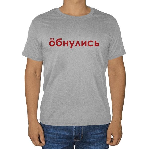 Обнулись, серая футболка (меланж)