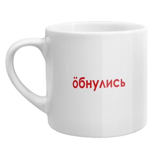 Кофейная чашка Обнулись