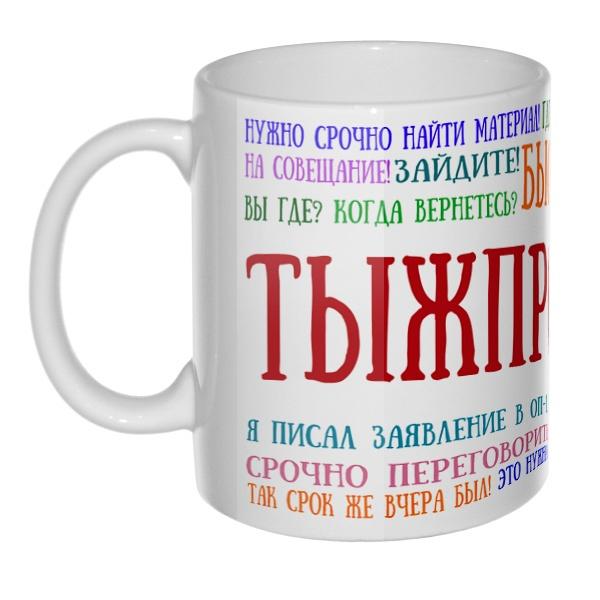 Кружка Тыжпрокурор