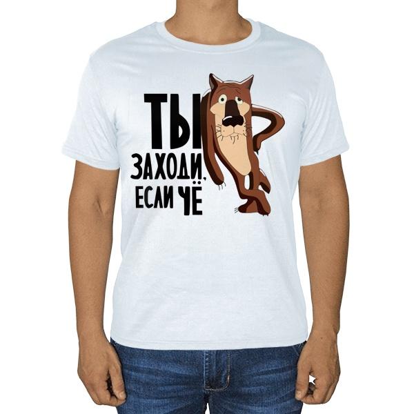 Белая футболка Ты заходи если че