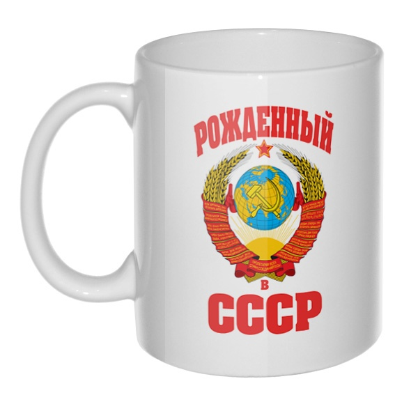 Кружка Рожденный в СССР