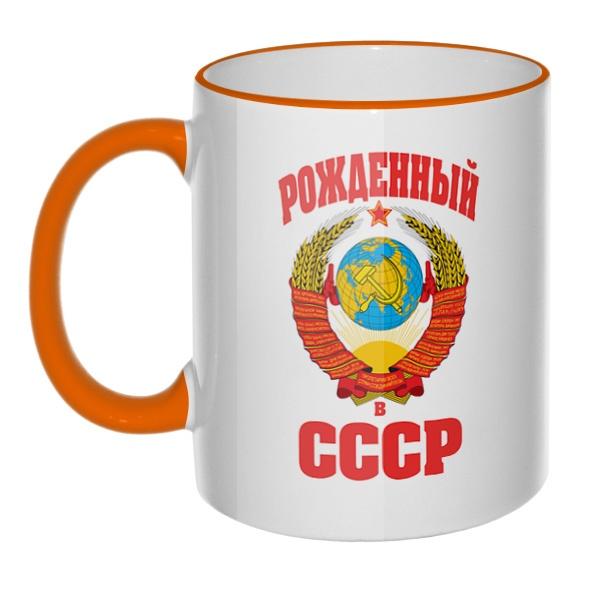 Кружка Рожденный в СССР с цветным ободком и ручкой