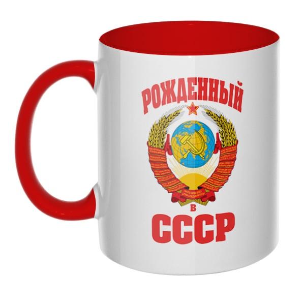 Рожденный в СССР, кружка цветная внутри и ручка