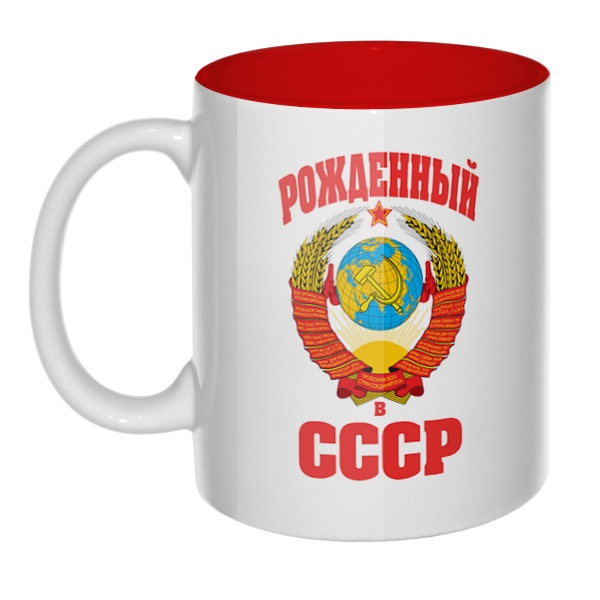 Рожденный в СССР, кружка цветная внутри