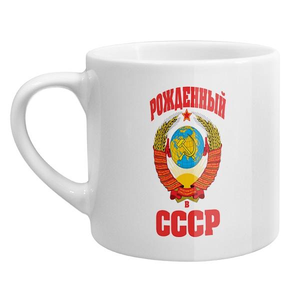 Кофейная чашка Рожденный в СССР