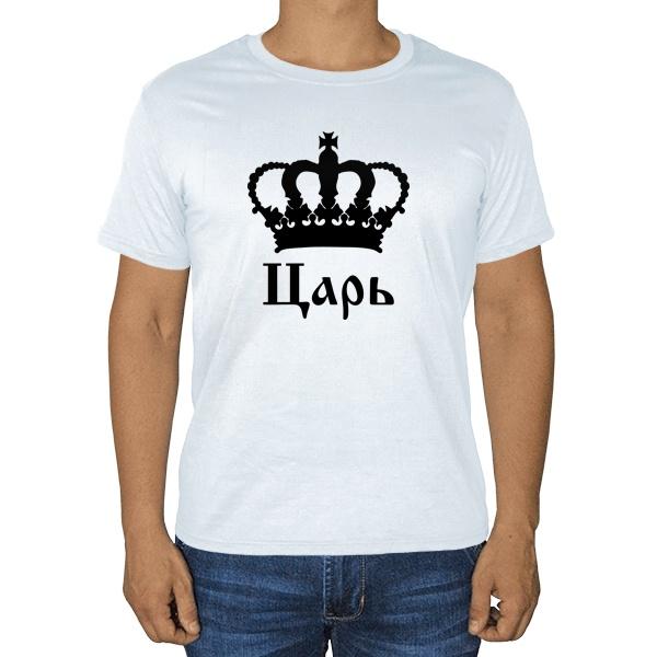 Белая футболка Царь