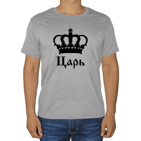 Царь, серая футболка (меланж)