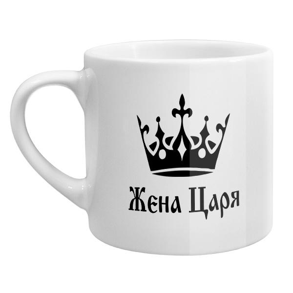 Кофейная чашка Жена Царя