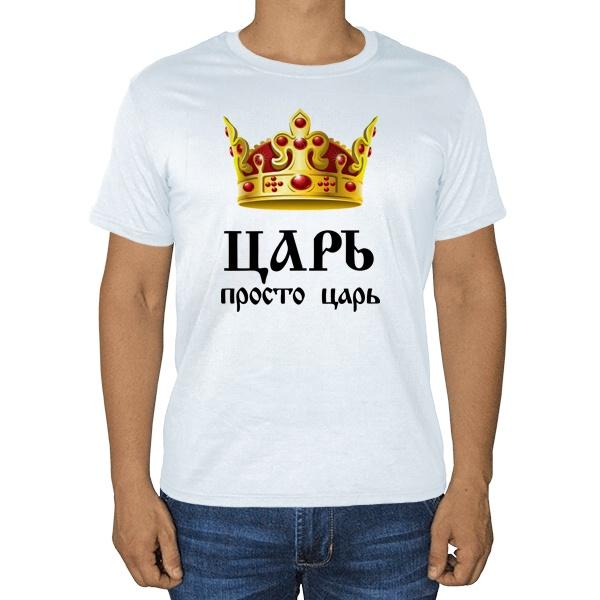 Белая футболка Царь, просто царь