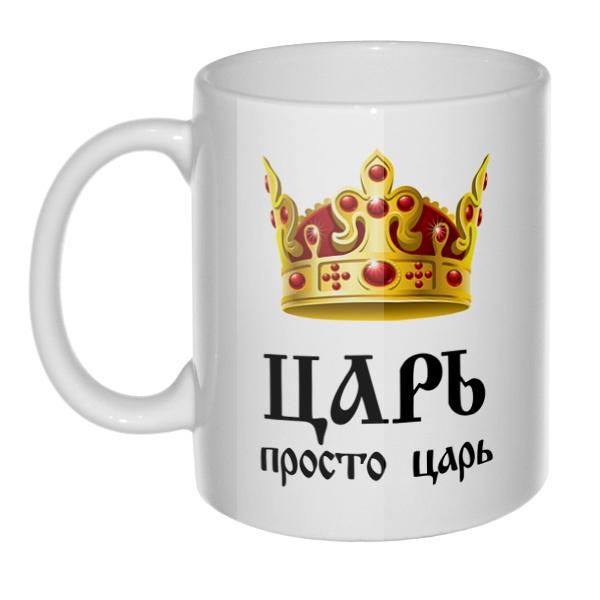 Кружка Царь, просто царь