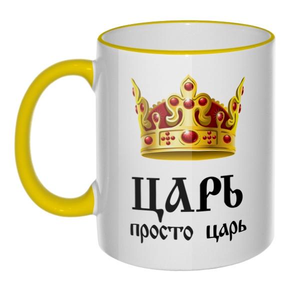 Кружка Царь, просто царь с цветным ободком и ручкой