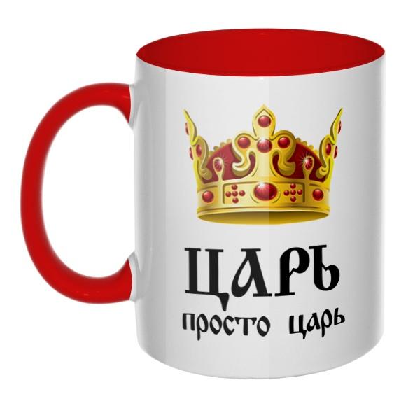 Царь, просто царь, кружка цветная внутри и ручка