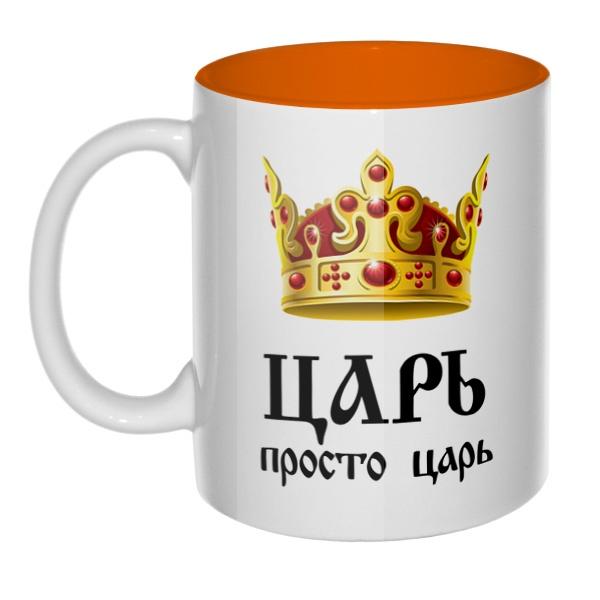 Царь, просто царь, кружка цветная внутри