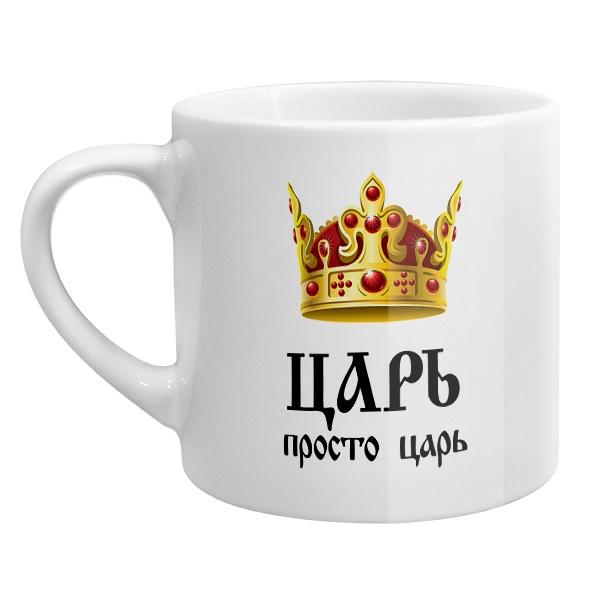 Кофейная чашка Царь, просто царь