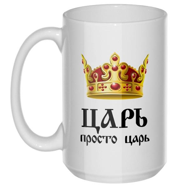 Царь, просто царь, большая кружка с круглой ручкой
