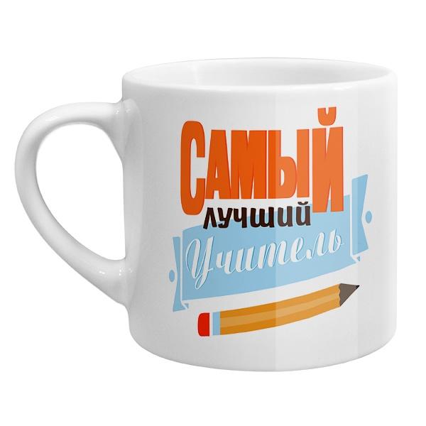Кофейная чашка Самый лучший учитель