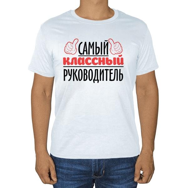 Белая футболка Самый классный руководитель