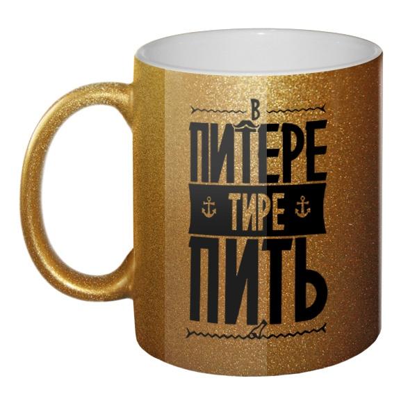 Кружка золотистая В Питере — пить