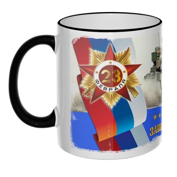 Кружка С днем защитника Отечества! с цветным ободком и ручкой