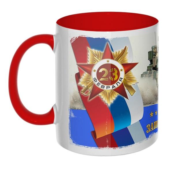 С днем защитника Отечества!, кружка цветная внутри и ручка