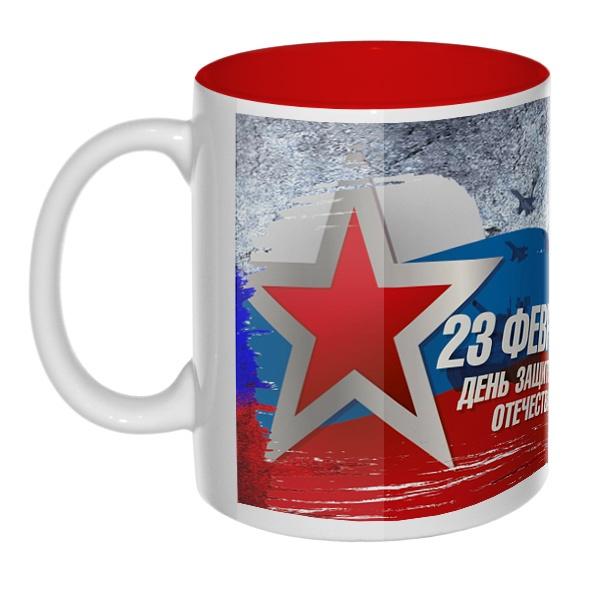 23 февраля — День защитника Отечества, кружка цветная внутри