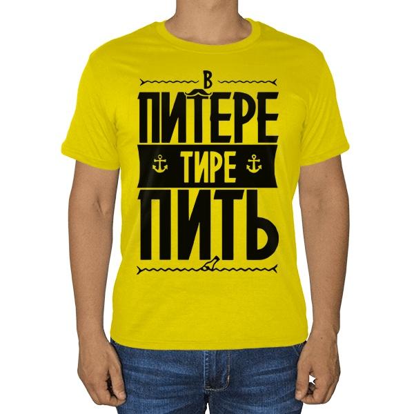 Черная футболка В Питере — пить, цвет желтый