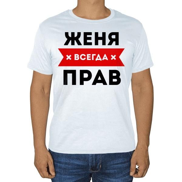 Белая футболка Женя всегда прав