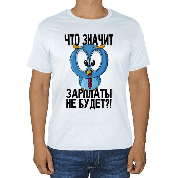 Белая футболка Что значит зарплаты не будет
