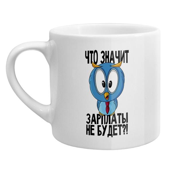 Кофейная чашка Что значит зарплаты не будет