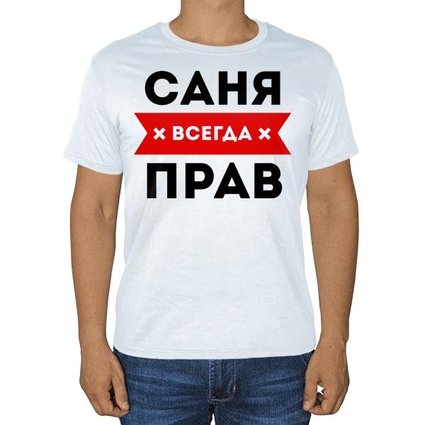 Мужская футболка Саня всегда прав, цвет белый