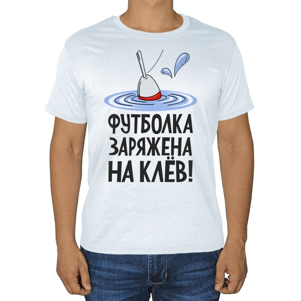Белая футболка Футболка заряжена на клев