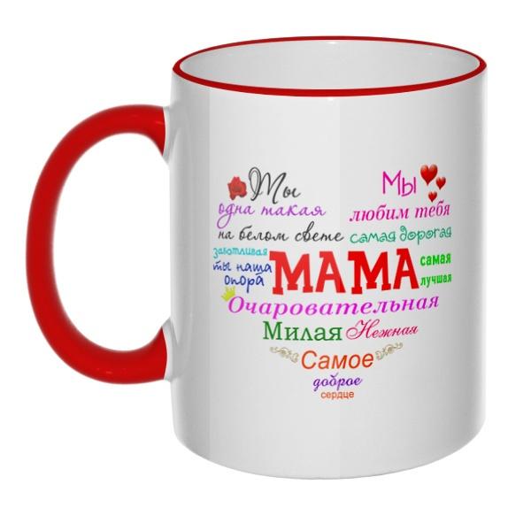 Кружка Мама с цветным ободком и ручкой