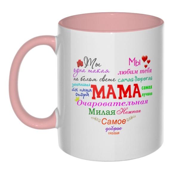 Мама, кружка цветная внутри и ручка