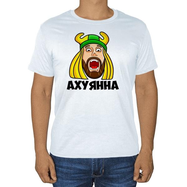 Белая футболка Ахуянна