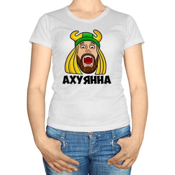 Женская футболка Ахуянна