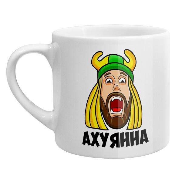 Кофейная чашка Ахуянна