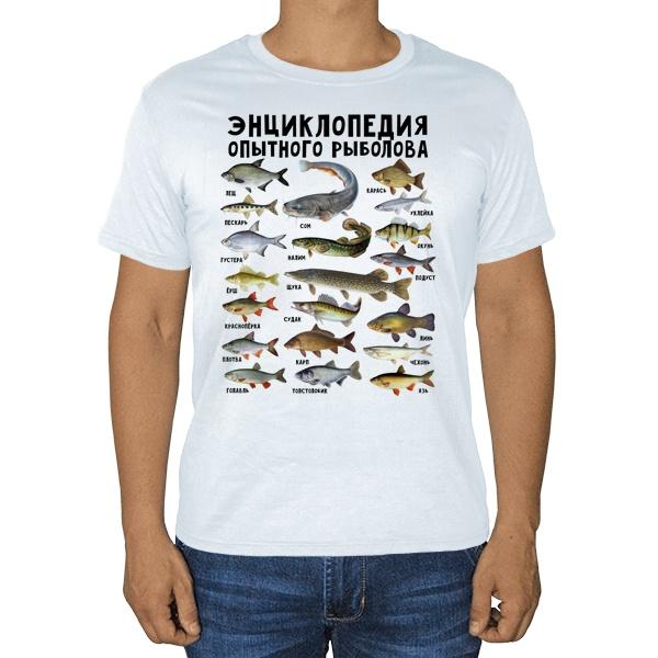 Белая футболка Энциклопедия опытного рыболова