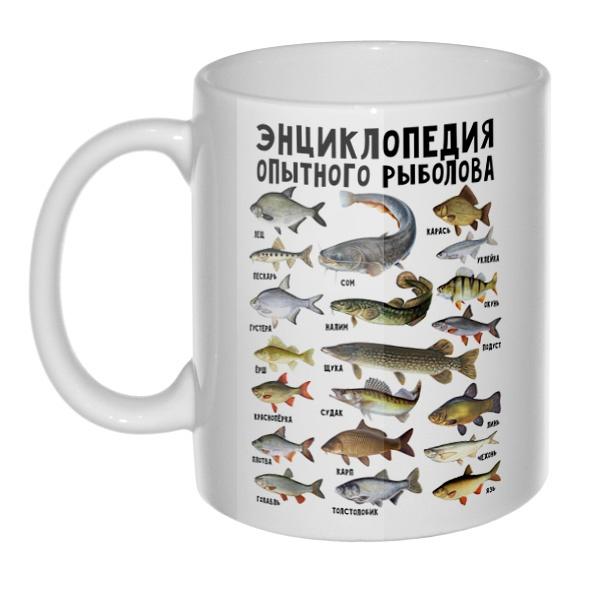 Кружка Энциклопедия опытного рыболова