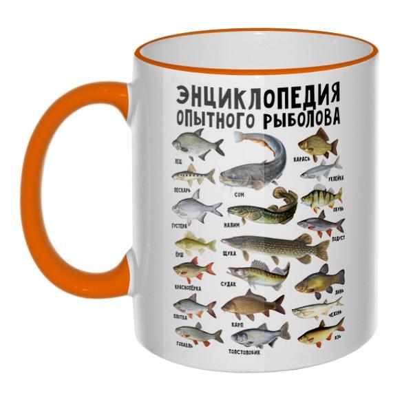 Кружка Энциклопедия опытного рыболова с цветным ободком и ручкой