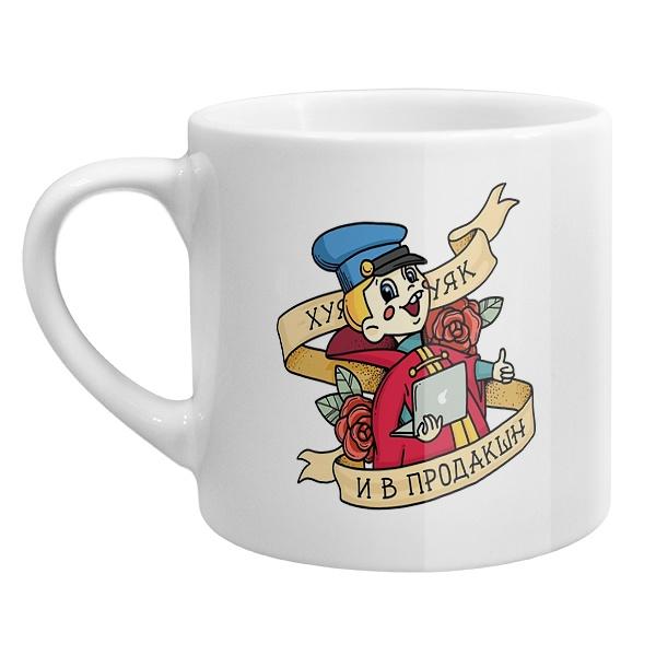 Кофейная чашка Продакшн