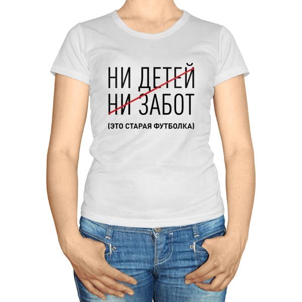 Женская футболка Ни детей, ни забот